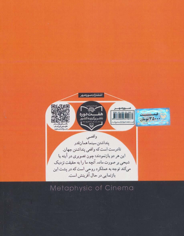 متافیزیک سینما (قابلیت های فیلم در انتقال مفاهیم معنوی و ماورایی)