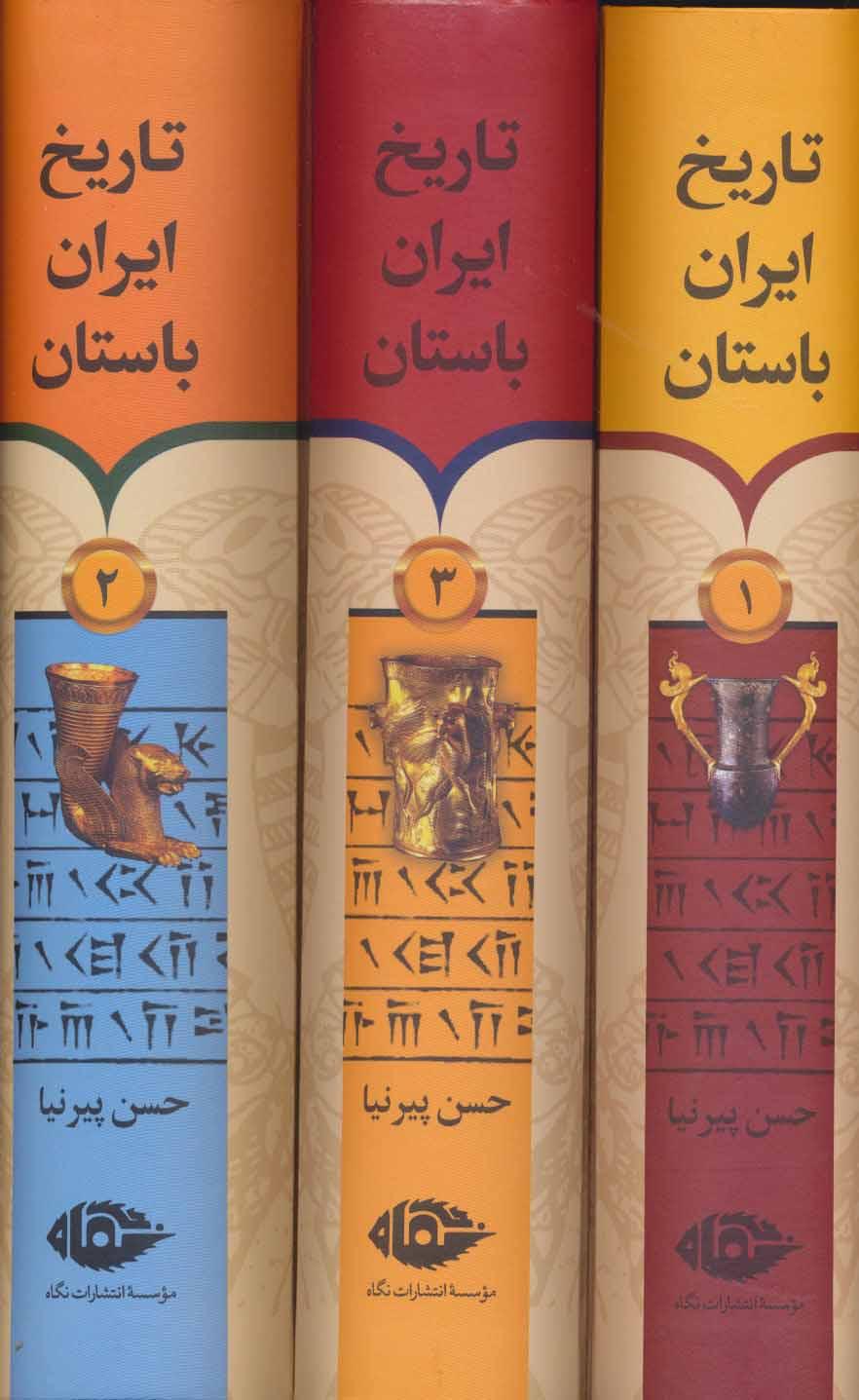 تاریخ ایران باستان (3جلدی،باقاب)