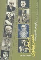 بازیگران عصر پهلوی (از فروغی تا فردوست)،(2جلدی)