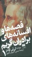 قصه ها و افسانه های برادران گریم (2جلدی)