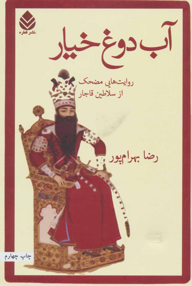 آب دوغ خیار (روایت هایی مضحک از سلاطین قاجار)