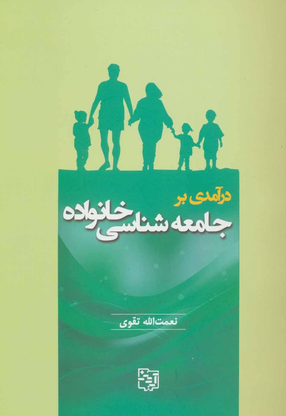 درآمدی بر جامعه شناسی خانواده