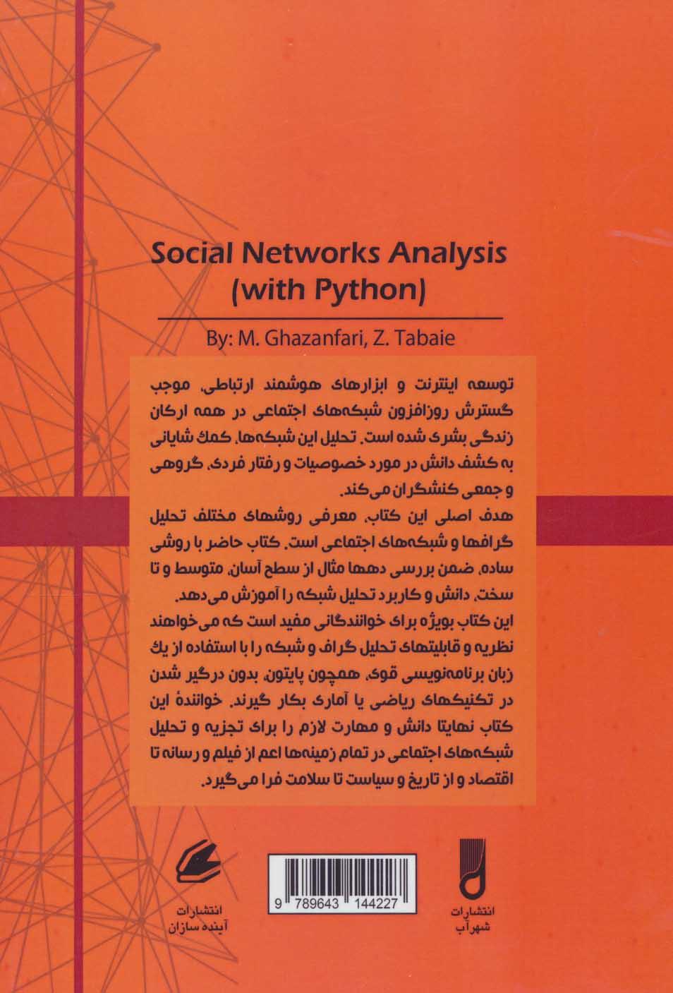 تحلیل شبکه های اجتماعی (با بکارگیری پایتون)