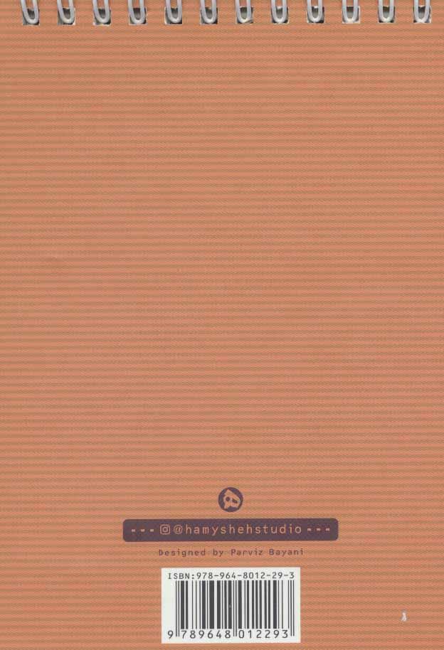 دفتر یادداشت خط دار (کد 293)،(سیمی)