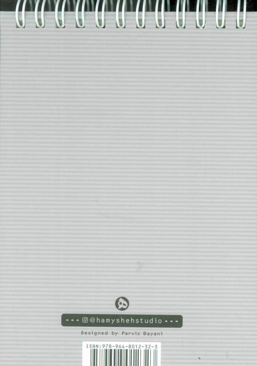 دفتر یادداشت خط دار (کد 323)،(سیمی)