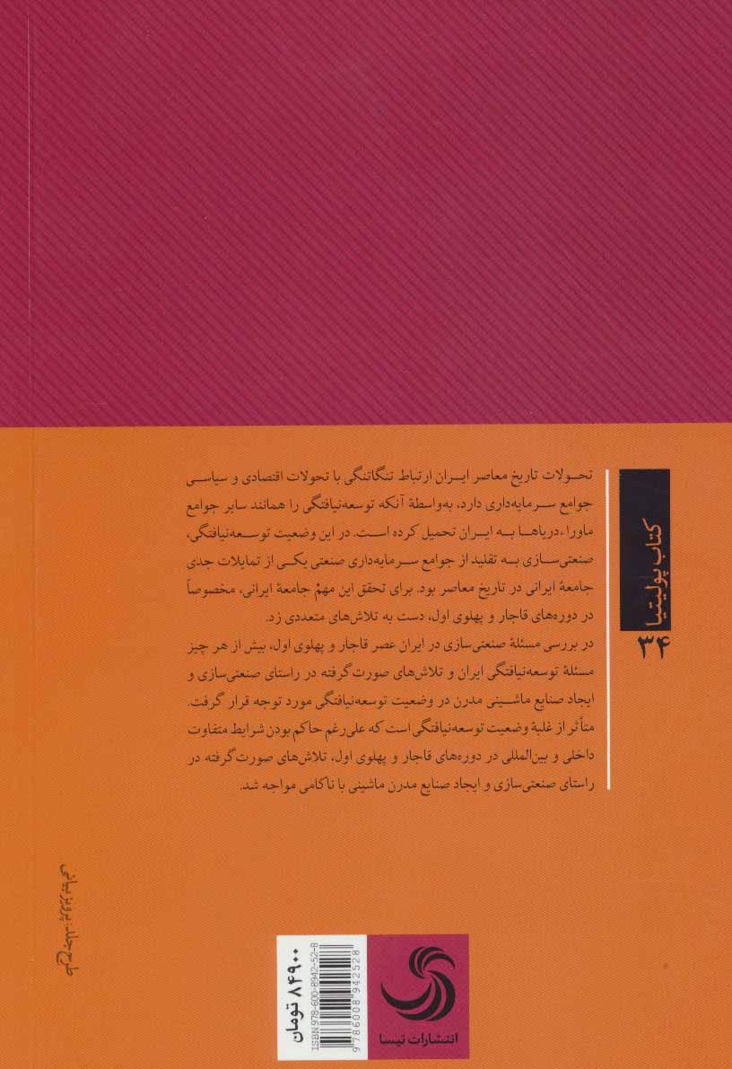 توسعه نیافتگی و صنعتی سازی (ایران عصر قاجار و پهلوی)(کتاب پولیتیا34)