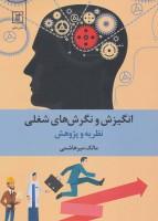 انگیزش و نگرش های شغلی (نظریه و پژوهش)