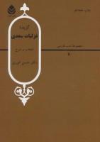 گزیده غزلیات سعدی (ادب فارسی11)