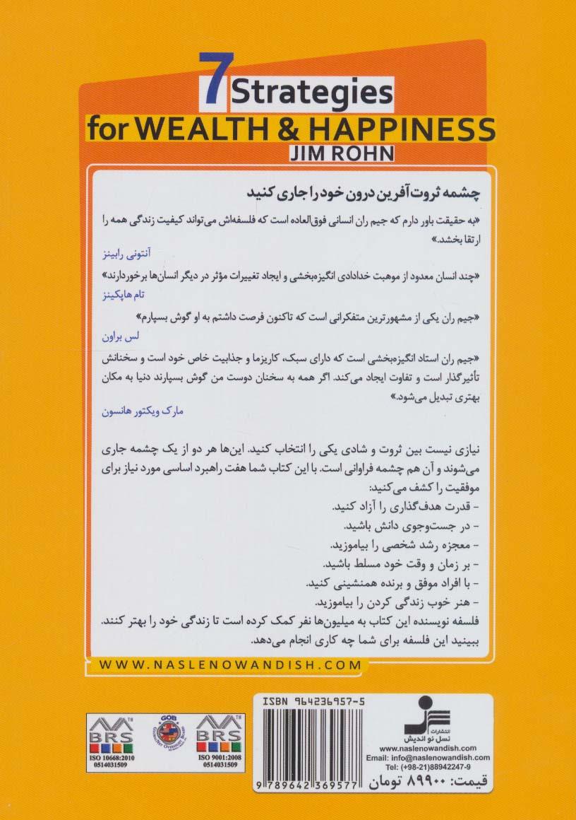 7 قانون برای رسیدن به ثروت و شادی (ایده هایی عالی از مشهورترین فیلسوف تجارت آمریکایی)