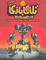 تله ی بازی 3 (شورش روبات ها)