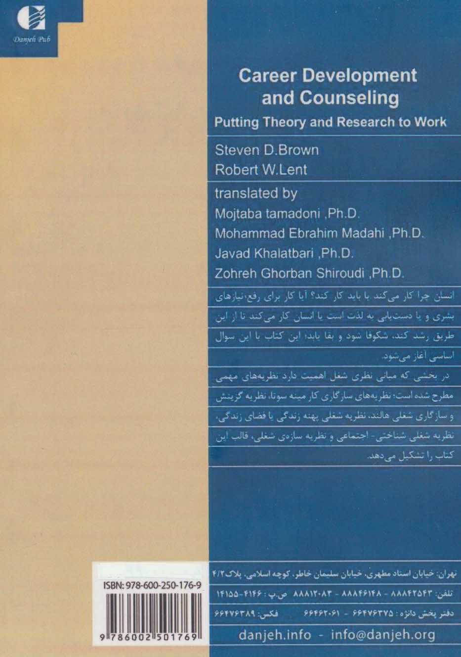 مشاوره و تحول شغلی (نظریه ها و کاربست)