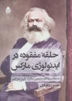 حلقه مفقوده در ایدئولوژی مارکس (به مناسبت دویستمین سالزاد کارل مارکس)