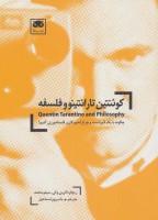 کوئنتین تارانتینو و فلسفه (چگونه با یک انبردست و چراغ لحیم کاری فلسفه ورزی کنیم؟)