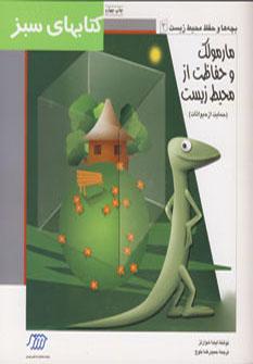 مارمولک و حفاظت از محیط زیست (حمایت از حیوانات)،(کتابهای سبز)
