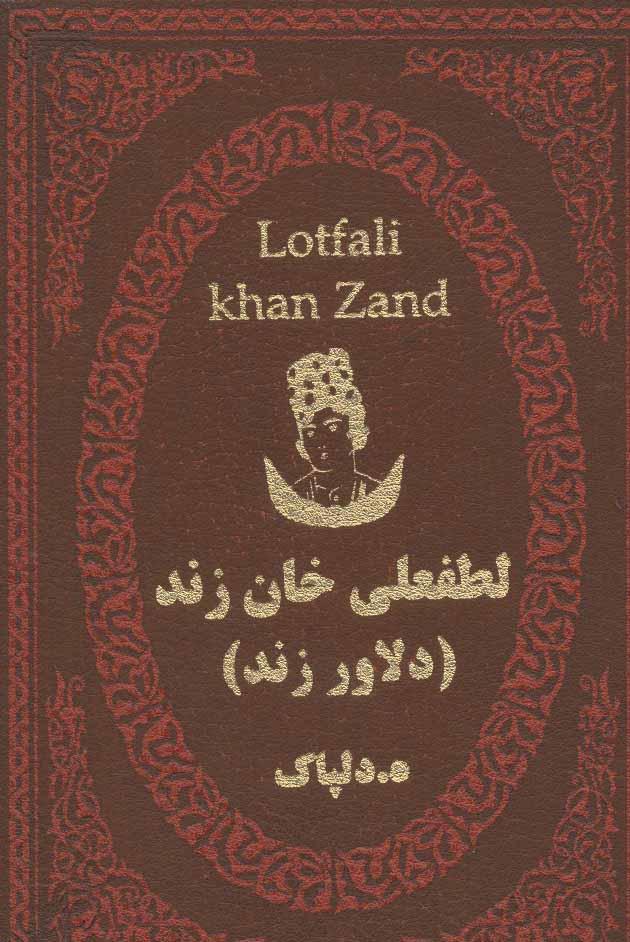لطفعلی خان زند (دلاور زند)،(چرم،لب طلایی)