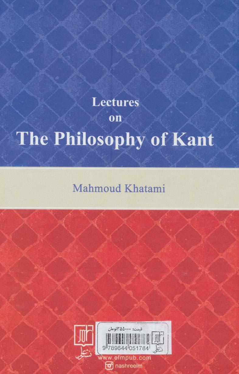مدخل فلسفه کانت