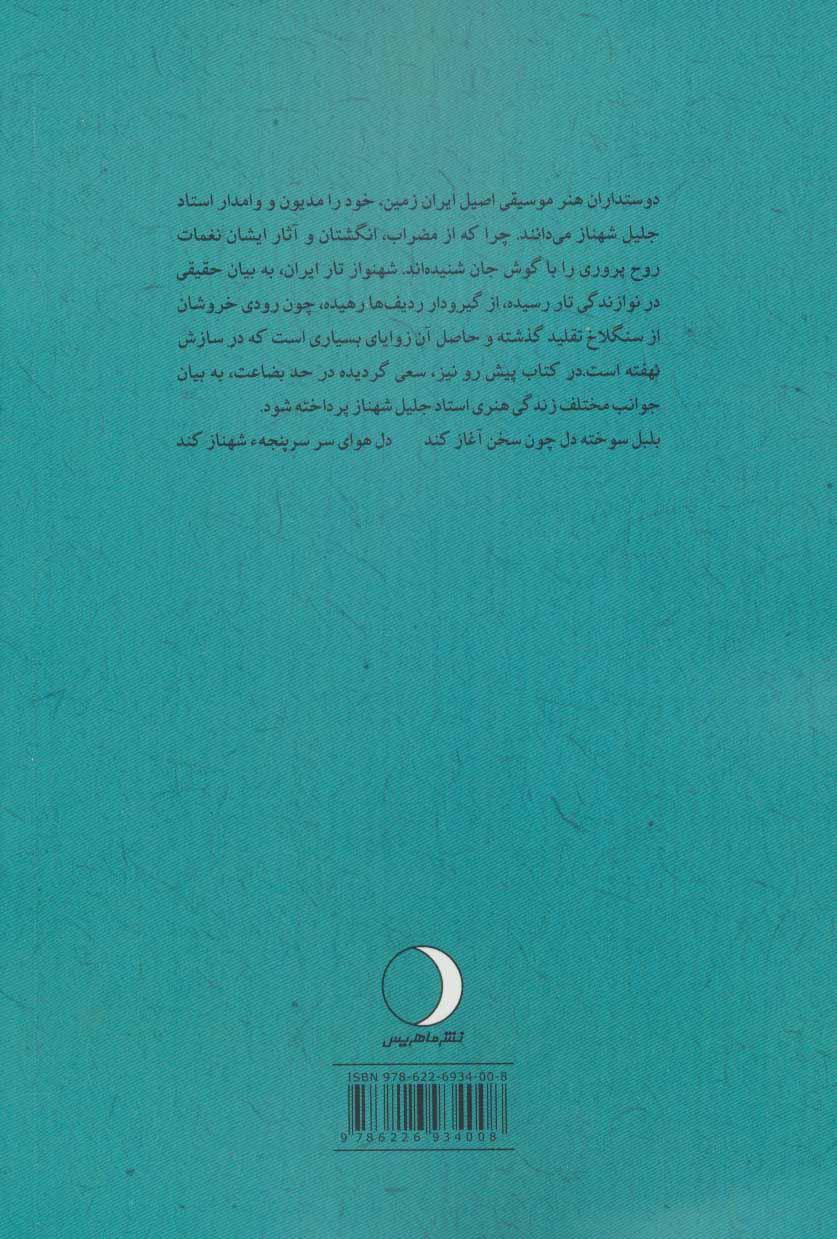 شفاف تر از تار:زندگی هنری استاد جلیل شهناز (موسیقی دانان ایرانی)