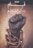 قیام یک برده
