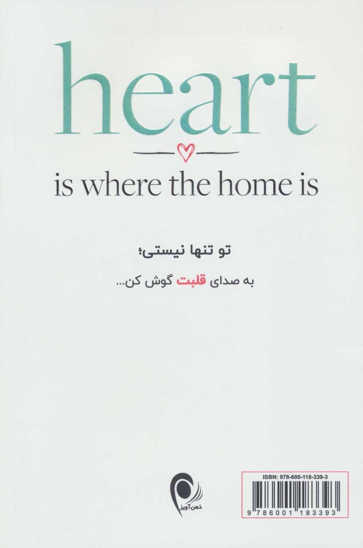 خانه جایی ست که دل آنجاست (BEST SELLER)