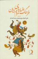 فرهنگ افسانه های مردم ایران 1