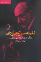 نغمه ساز جاودان:زندگی هنری استاد علی تجویدی (موسیقی دانان ایرانی)