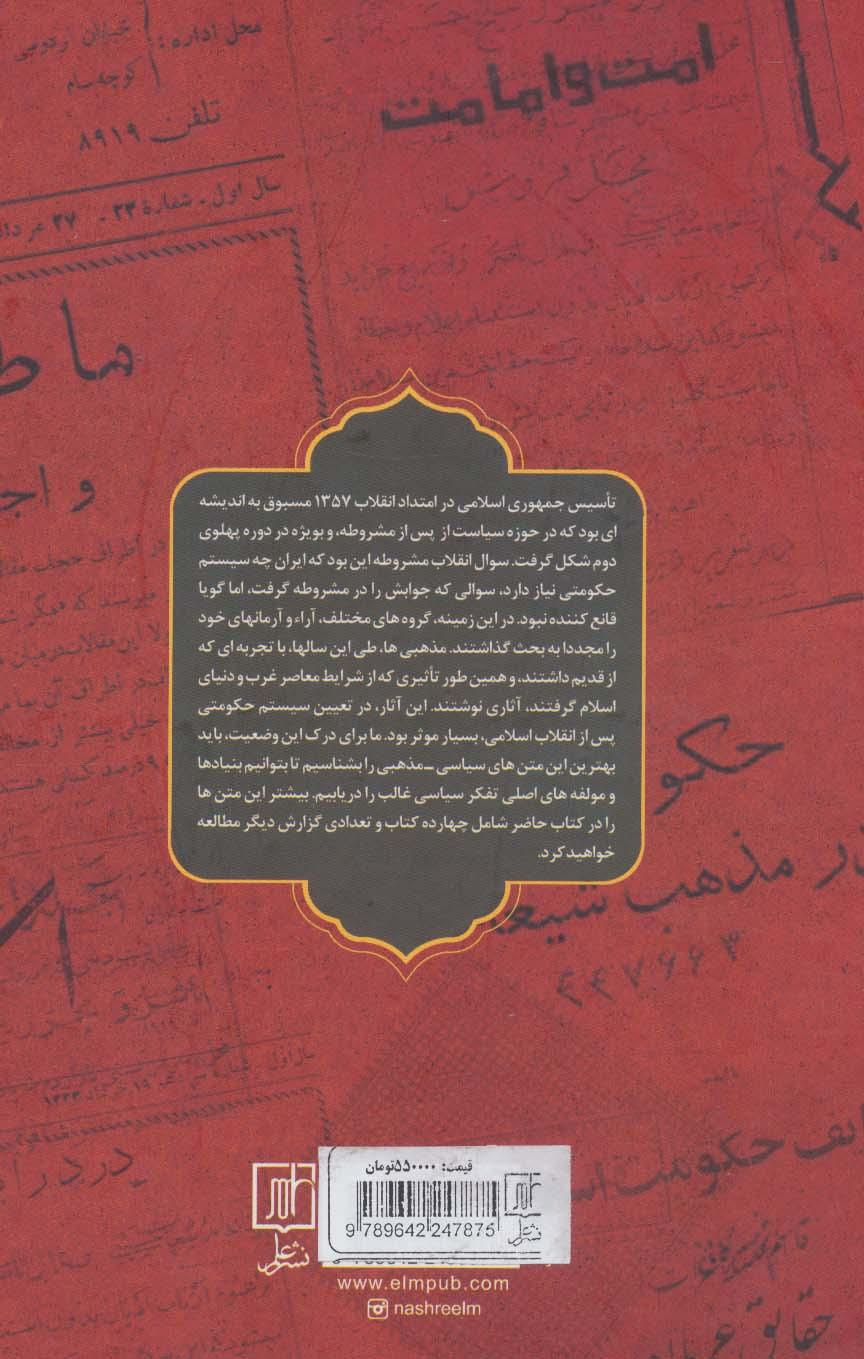 متون سیاسی-مذهبی دوره پهلوی (شامل چهارده کتاب و چندین متن دیگر)