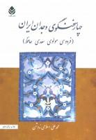 چهار سخنگوی وجدان ایران (فردوسی مولوی سعدی حافظ)