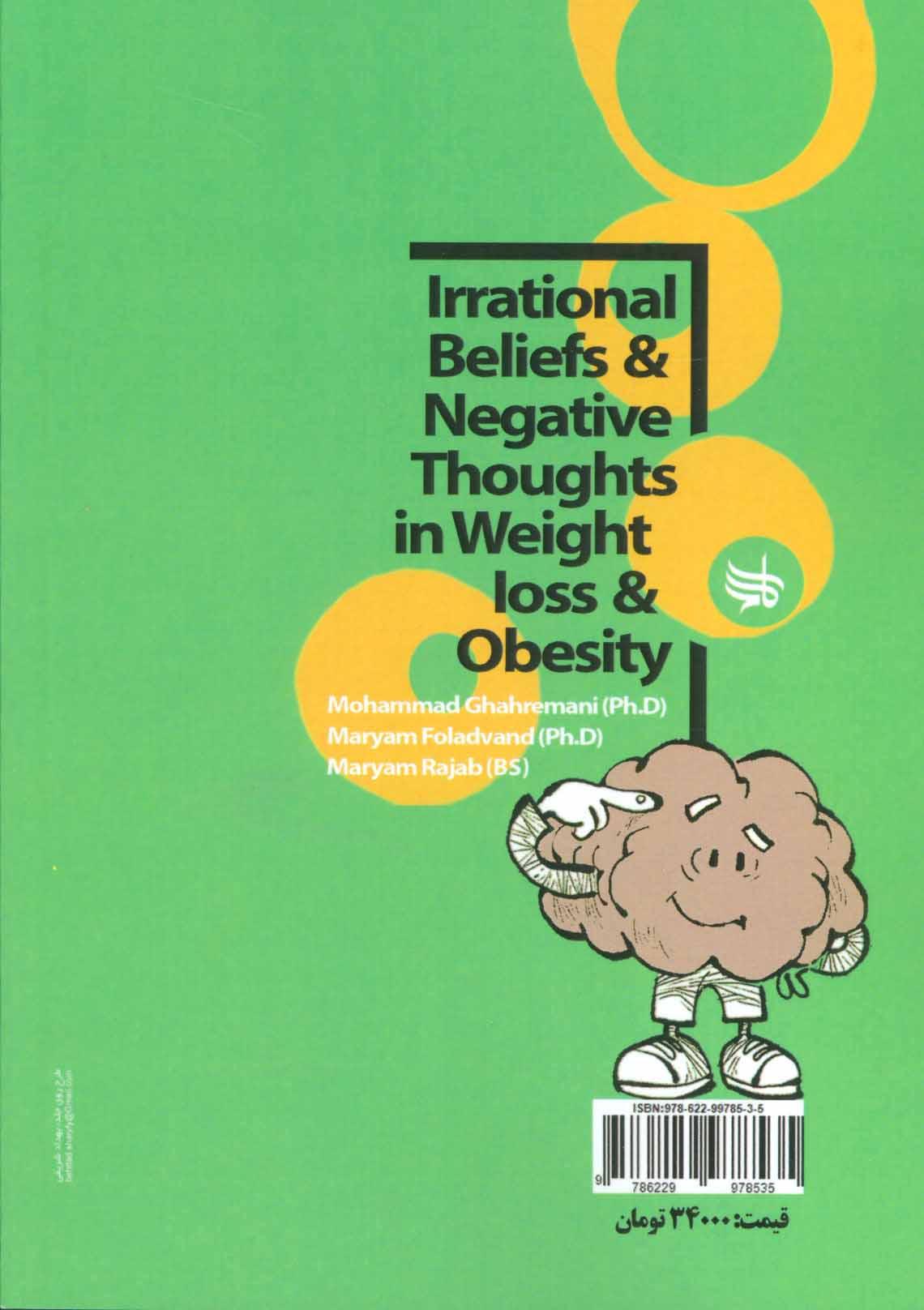 افکار و باورهای اشتباه در کاهش وزن و چاقی