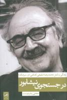 در جستجوی نیشابور (زندگی و شعر محمدرضا شفیعی کدکنی)