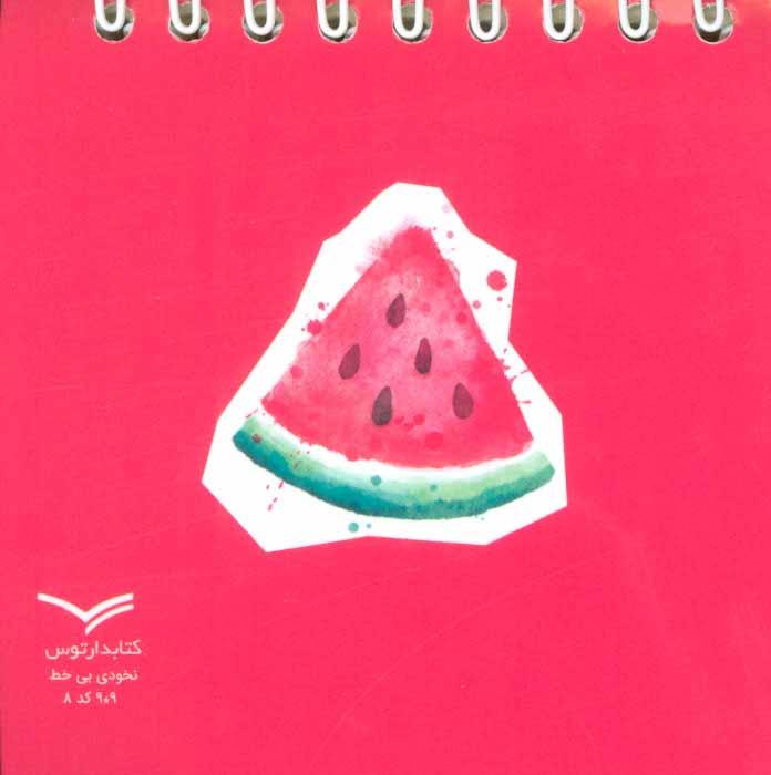 دفتر یادداشت بی خط 9*9 (طرح هندوانه،کد 8)،(سیمی)