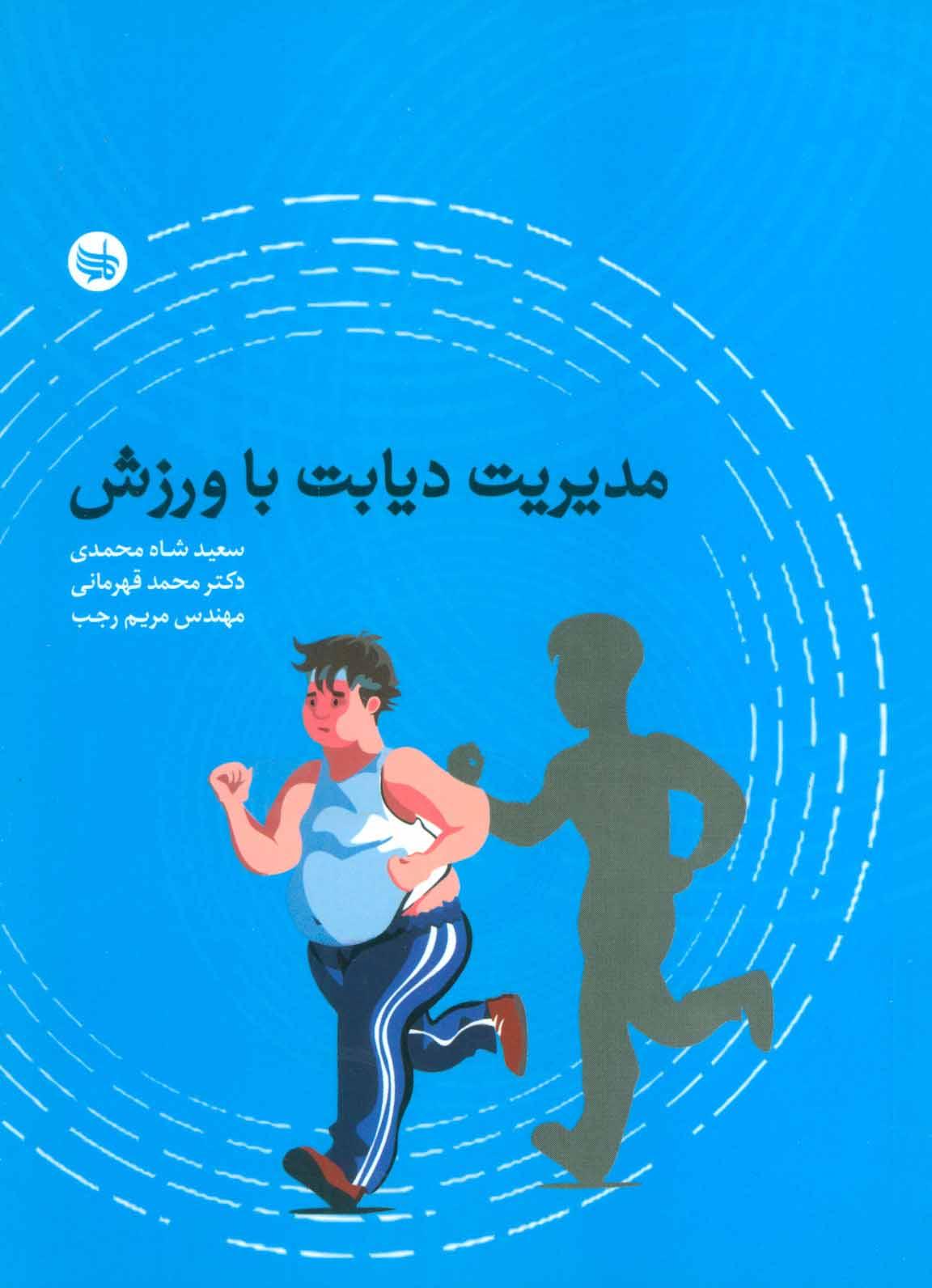 مدیریت دیابت با ورزش