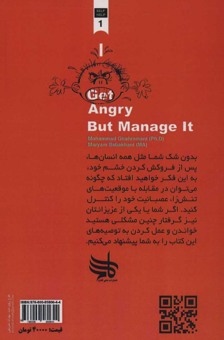 من خشمگین می شوم اما پرخاشگری نمی کنم (خودیاری 1)