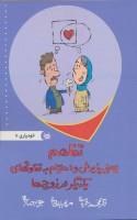 تفاهم یعنی پذیرش و احترام به تفاوتهای یکدیگر در زوج ها (خودیاری 7)