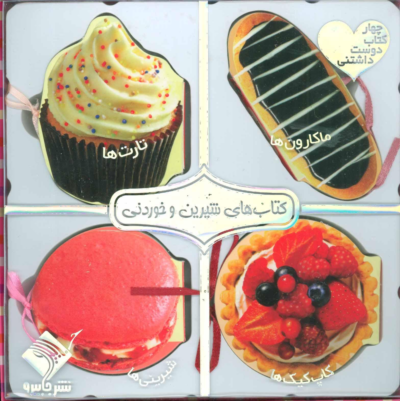 مجموعه کتاب های شیرین و خوردنی (ماکارون ها،تارت ها،کاپ کیک ها،شیرینی ها)،(مگنتی،گلاسه،باجعبه)
