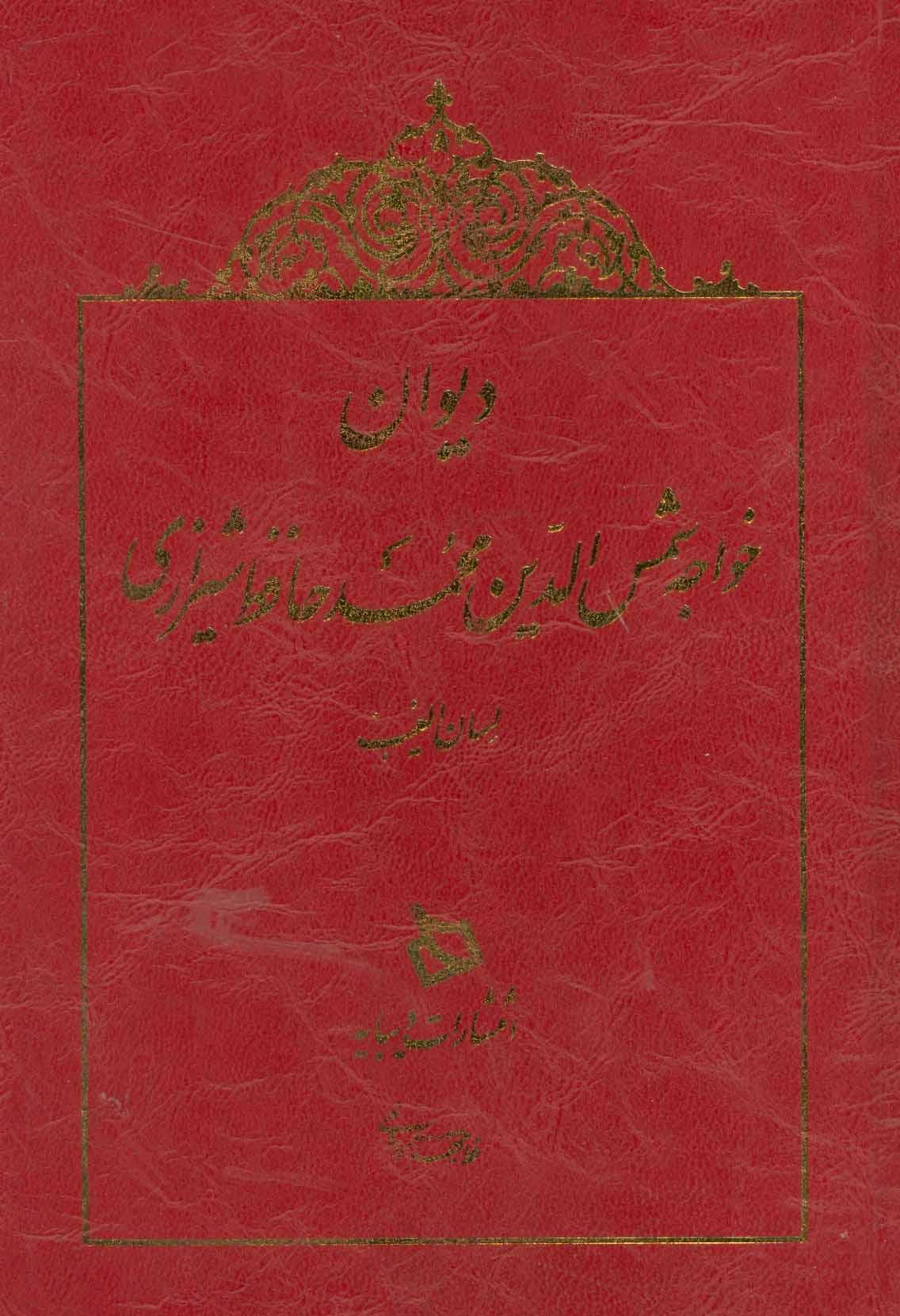 دیوان خواجه شمس الدین محمد حافظ شیرازی (لسان الغیب)،(چرم)