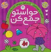 حواستو جمع کن21 (آشنایی با چهار فصل،آب و هوا،میوه ها،لباس ها و مراسم)