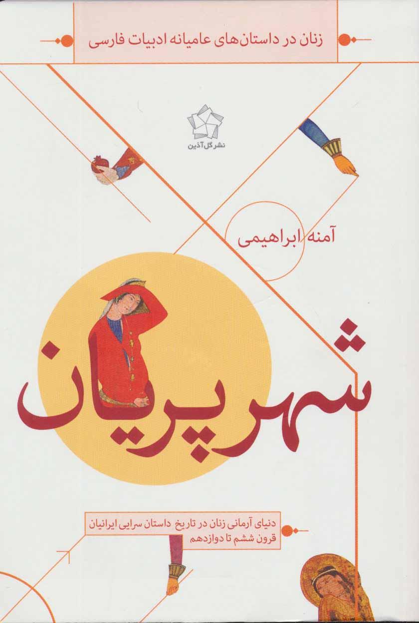 شهر پریان (زنان در داستان های عامیانه ادبیات فارسی)