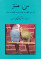 مرغ عشق (شناخت،نگهداری،تغذییه،امراض،تکثیر و پرورش)