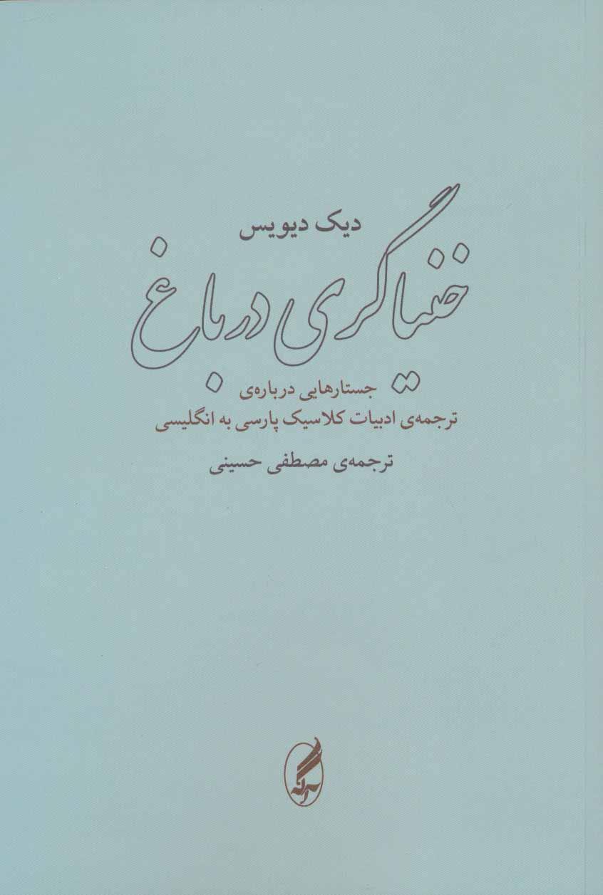 خنیاگری در باغ (جستارهایی درباره ی ترجمه ی ادبیات کلاسیک پارسی به انگلیسی)
