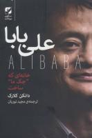 """علی بابا (خانه ای که """"جک ما""""ساخت)"""