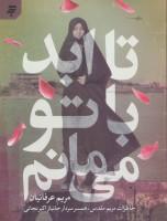 تا ابد با تو می مانم (خاطرات مریم مقدس،همسر سردار جانباز اکبر نجاتی)