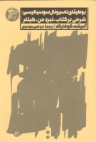 بوطیقای ناسیونال سوسیالیسم:شرحی بر کتاب نبرد من هیتلر (تاملات نابهنگام 4)