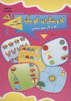 کاوشگران کوچک 2 (کتاب کار پیش دبستان:هوش منطقی-ریاضی)