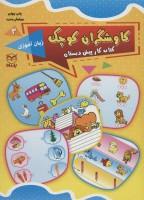 کاوشگران کوچک 3 (کتاب کار پیش دبستان:زبان آموزی)
