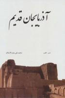 آذربایجان قدیم (2زبانه،گلاسه،باقاب)