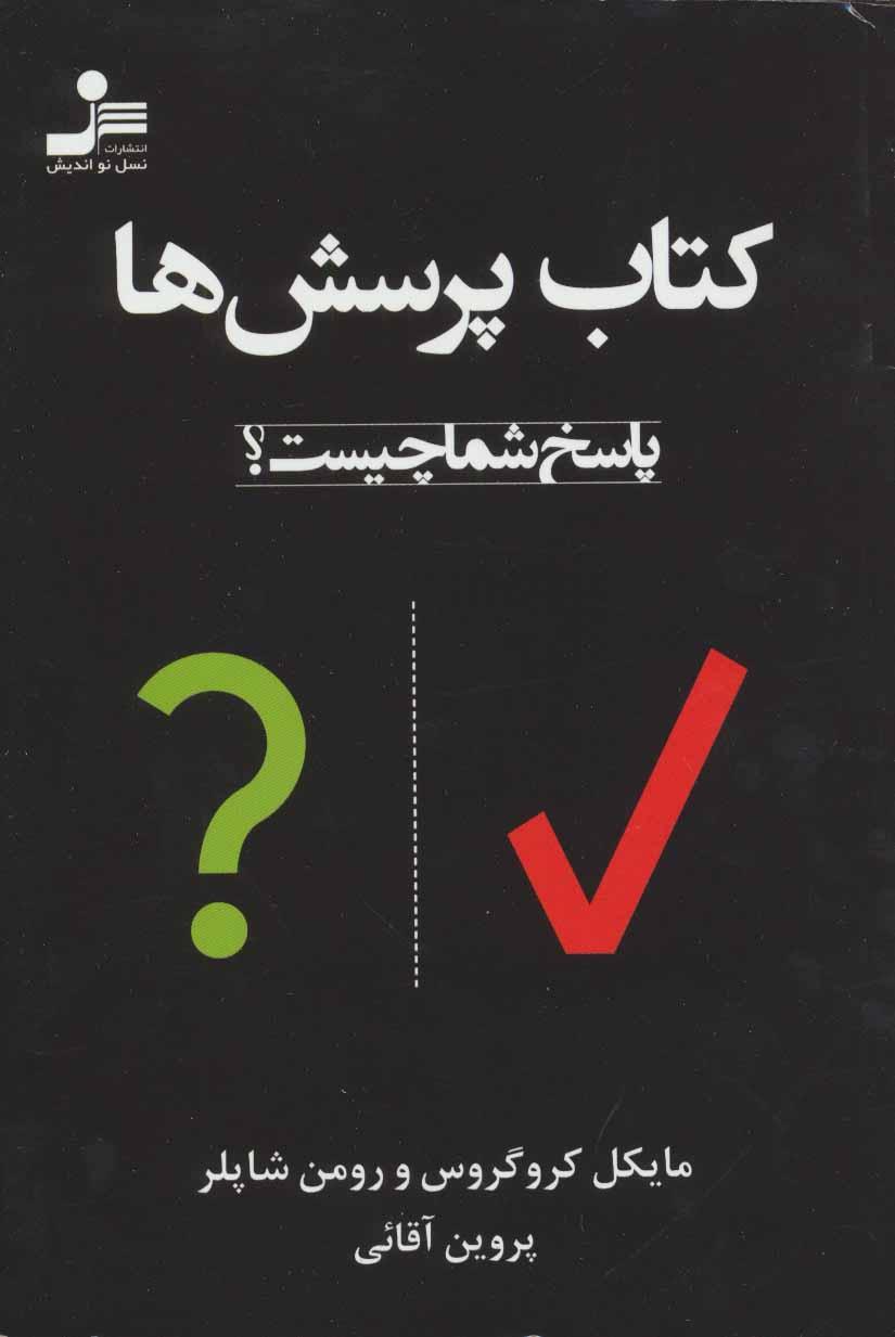 کتاب پرسش ها (پاسخ شما چیست؟)