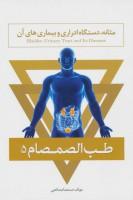 طب الصمصام 5 (مثانه،دستگاه ادراری و بیماری های آن)