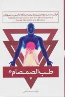 طب الصمصام 6 (انزال زودرس و مهمترین بیماریهای دستگاه تناسلی مردان و زنان)
