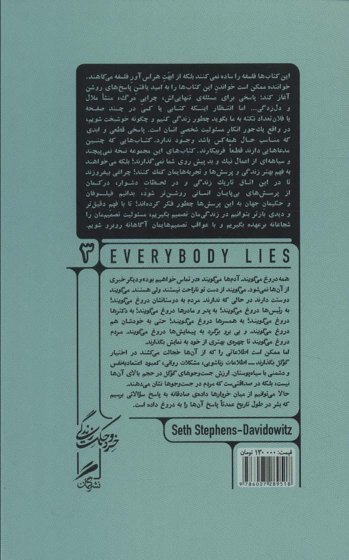 همه دروغ می گویند (خرد و حکمت زندگی 3)