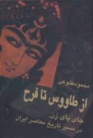 از طاووس تا فرح (جای پای زن در مسیر تاریخ معاصر ایران)